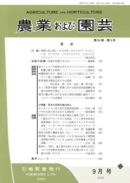 農業および園芸 2020年9月1日発売 第95巻 第9号