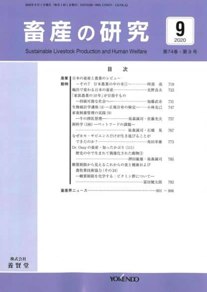 畜産の研究  2020年9月1日発売 第74巻 第9号