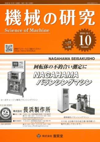 機械の研究 2020年10月1日発売 第72巻 第10号