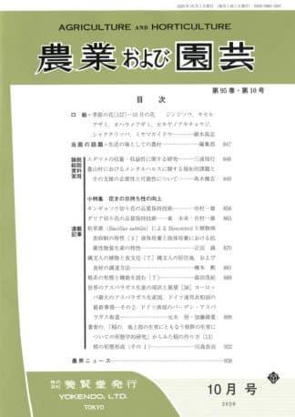 農業および園芸 2020年10月1日発売 第95巻 第10号