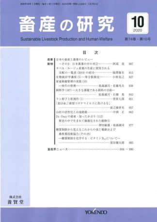 畜産の研究  2020年10月1日発売 第74巻 第10号