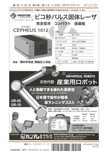 機械の研究 2020年11月1日発売 第72巻 第11号