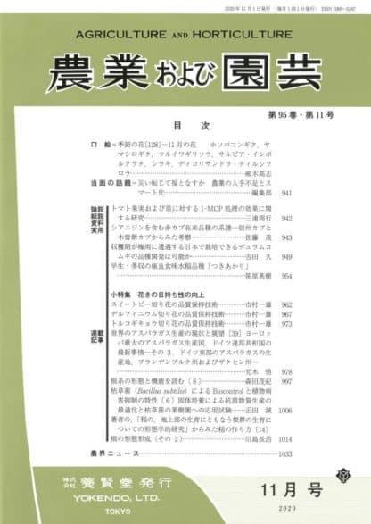 農業および園芸 2020年11月1日発売 第95巻 第11号