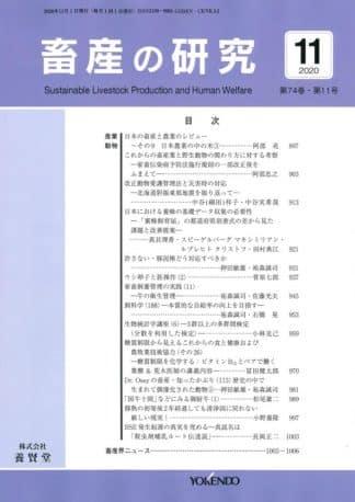 畜産の研究  2020年11月1日発売 第74巻 第11号