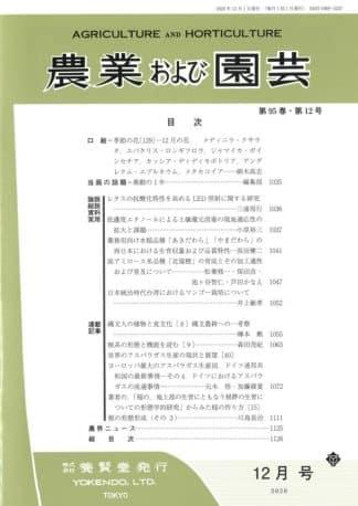 農業および園芸 2020年12月1日発売 第95巻 第12号