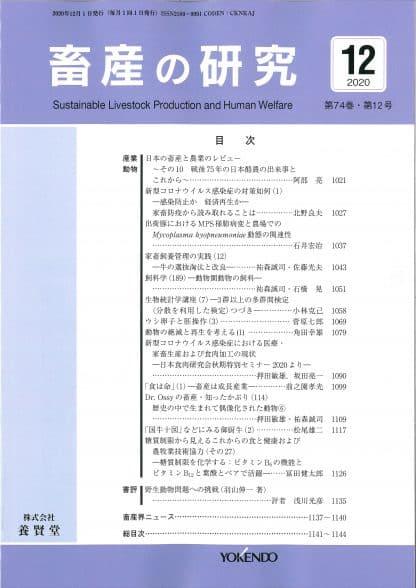 畜産の研究  2020年12月1日発売 第74巻 第12号
