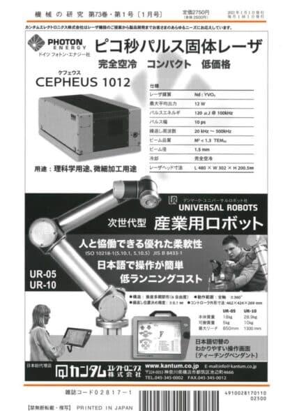 機械の研究 2021年1月1日発売 第73巻 第1号