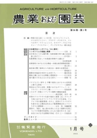 農業および園芸 2021年1月1日発売 第96巻 第1号