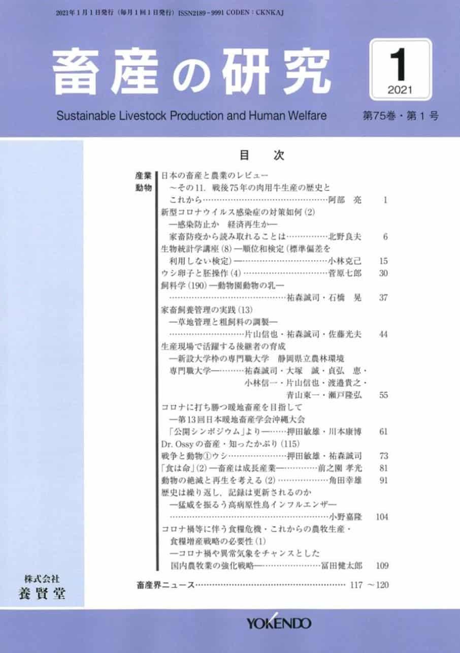 畜産の研究  2021年1月1日発売 第75巻 第1号