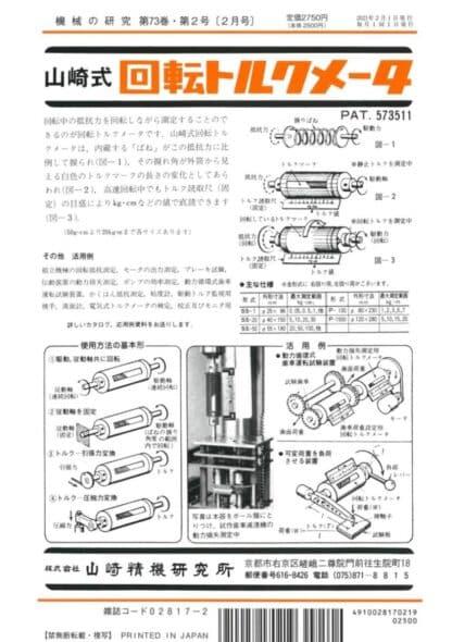 機械の研究 2021年2月1日発売 第73巻 第2号