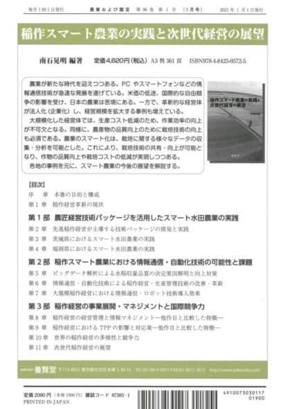 農業および園芸 2021年2月1日発売 第96巻 第2号