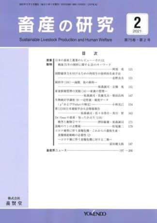 畜産の研究  2021年2月1日発売 第75巻 第2号