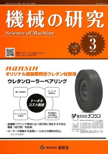 機械の研究 2021年3月1日発売 第73巻 第3号