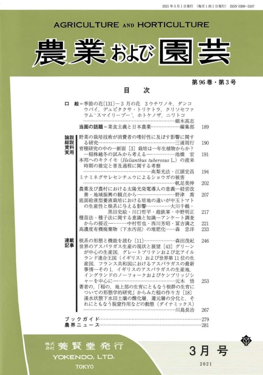 農業および園芸 2021年3月1日発売 第96巻 第3号