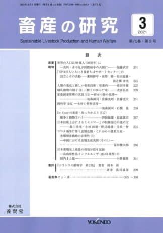 畜産の研究  2021年3月1日発売 第75巻 第3号