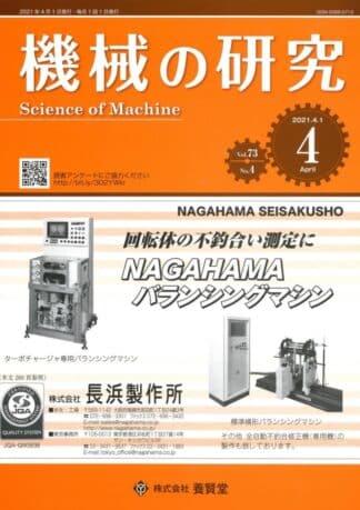 機械の研究 2021年4月1日発売 第73巻 第4号