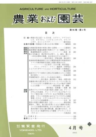 農業および園芸 2021年4月1日発売 第96巻 第4号