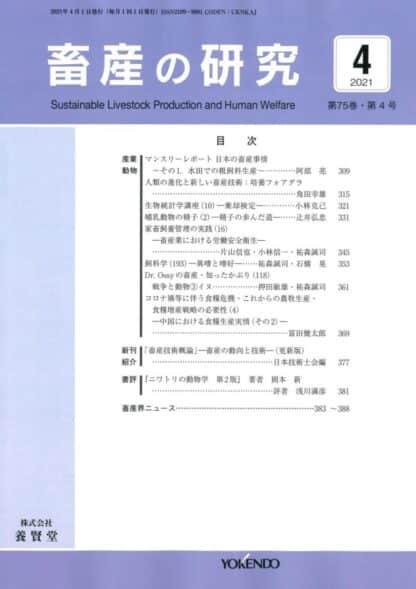 畜産の研究  2021年4月1日発売 第75巻 第4号