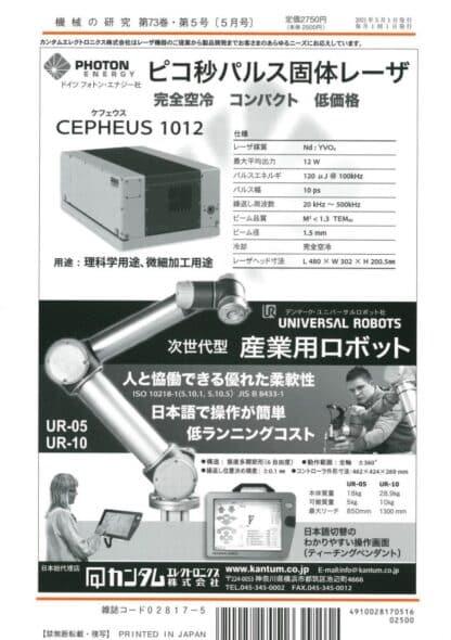 機械の研究 2021年5月1日発売 第73巻 第5号