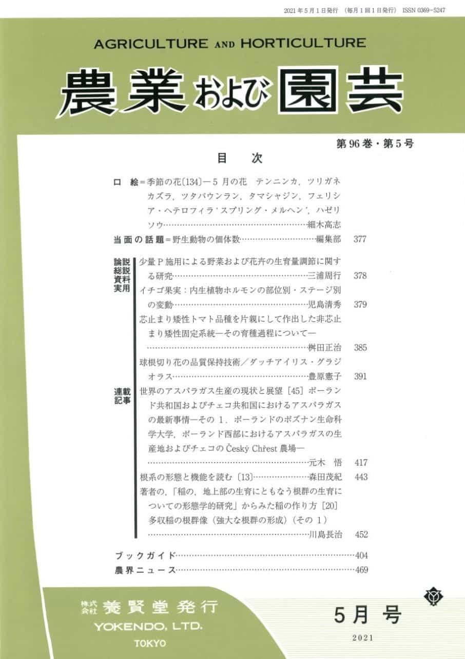 農業および園芸 2021年5月1日発売 第96巻 第5号