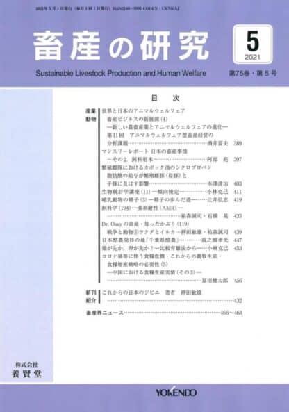 畜産の研究  2021年5月1日発売 第75巻 第5号
