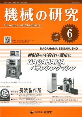 機械の研究 2021年6月1日発売 第73巻 第6号