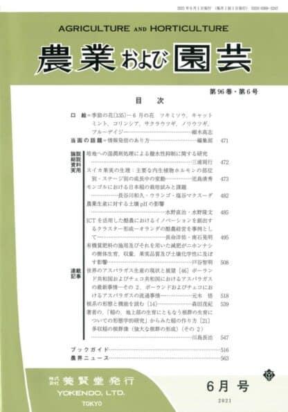 農業および園芸 2021年6月1日発売 第96巻 第6号