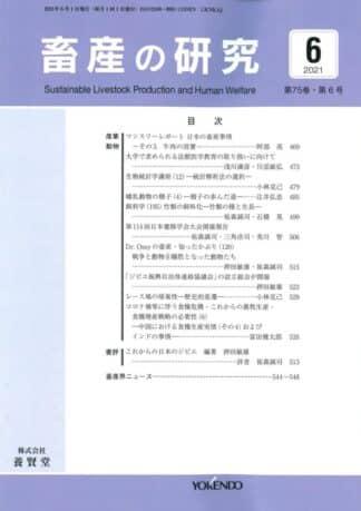 畜産の研究  2021年6月1日発売 第75巻 第6号
