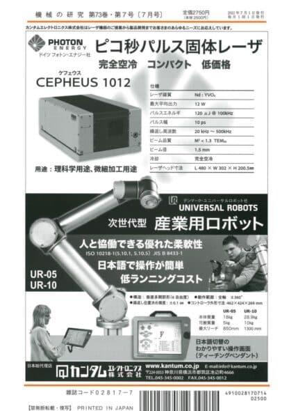 機械の研究 2021年7月1日発売 第73巻 第7号