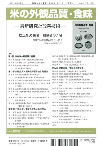 農業および園芸 2021年7月1日発売 第96巻 第7号