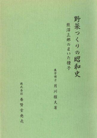 野菜つくりの昭和史