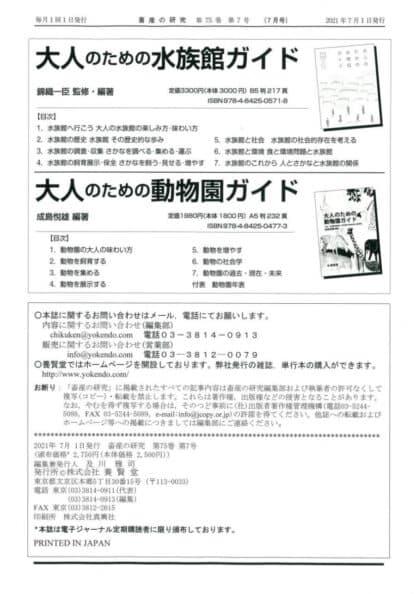 畜産の研究  2021年7月1日発売 第75巻 第7号