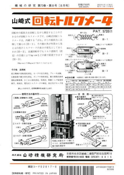 機械の研究 2021年8月1日発売 第73巻 第8号