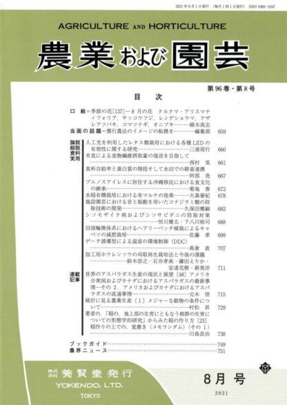農業および園芸 2021年8月1日発売 第96巻 第8号