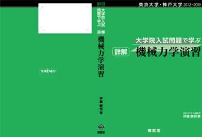 東京大学・神戸大学 2012~2019 大学院入試問題で学ぶ 詳解 機械力学演習