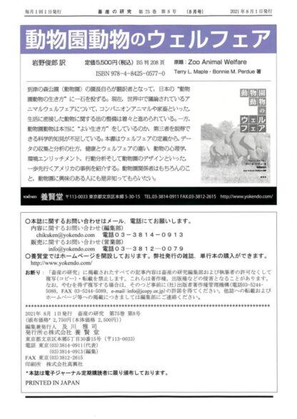 畜産の研究  2021年8月1日発売 第75巻 第8号