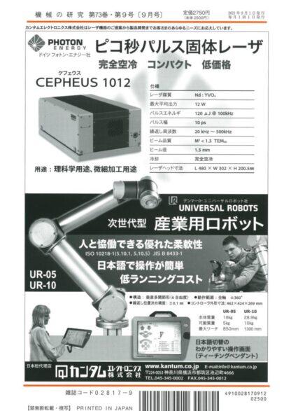 機械の研究 2021年9月1日発売 第73巻 第9号