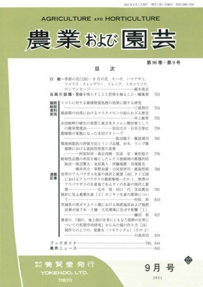 農業および園芸 2021年9月1日発売 第96巻 第9号