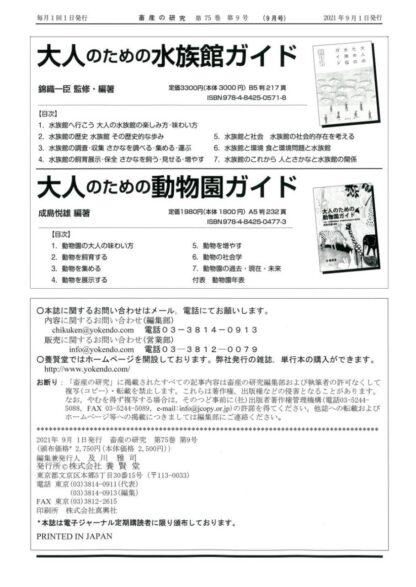 畜産の研究  2021年9月1日発売 第75巻 第9号