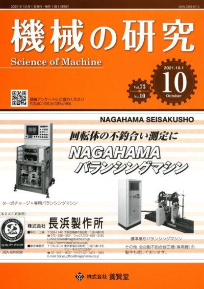 機械の研究 2021年10月1日発売 第73巻 第10号