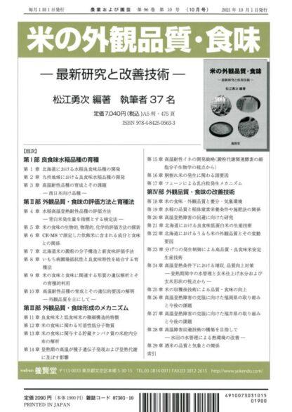 農業および園芸 2021年10月1日発売 第96巻 第10号