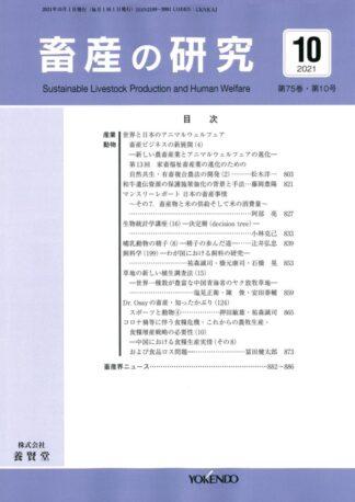 畜産の研究  2021年10月1日発売 第75巻 第10号