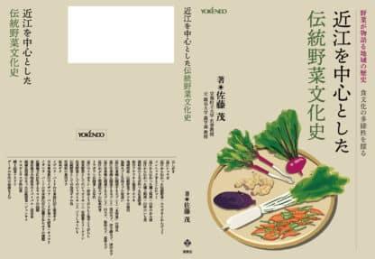 近江を中心とした伝統野菜文化史